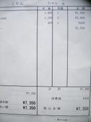 Uni_0009_2